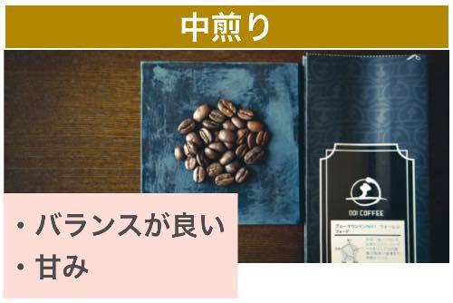 中煎りコーヒーの特徴
