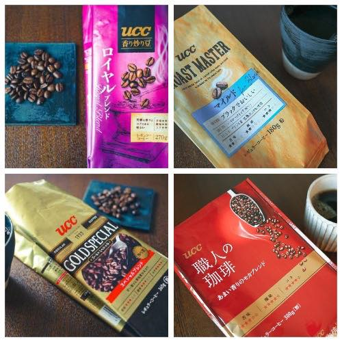 【レビュー】UCCのコーヒー豆おすすめ人気ランキング15選|粉も紹介